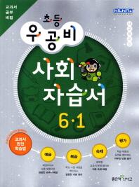 사회 6-1 자습서(2012)