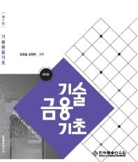 기술금융기초(2판)
