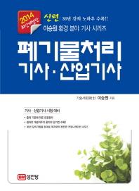 폐기물처리 기사 산업기사(2014)