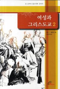 여성과 그리스도교. 2: 천 년부터 종교개혁 전까지