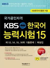 KBS 한국어능력시험. 15