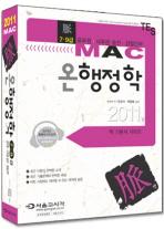 행정학(7 9급 공무원)(맥)(2011)(온)(맥 기본서 시리즈)