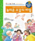 놀라운 오감의 비밀(왜왜왜 어린이 과학책 시리즈 15)(양장본 HardCover)