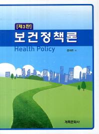 보건정책론(3판)