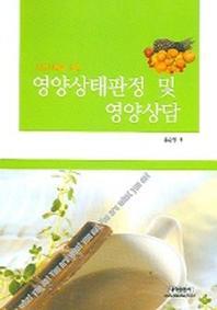 영양상태판정 및 영양상담(영양치료를 위한)