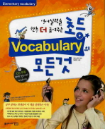 �ʵ� VOCABULARY�� ����(CD1������)