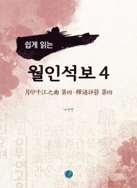 월인석보. 4(쉽게 읽는)