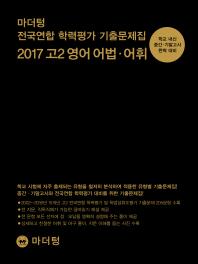 고등 영어 어법 어휘 고2 전국연합 학력평가 기출문제집(2017)(마더텅)(개정판)