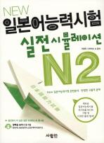 일본어능력시험 실전 시뮬레이션 N2(NEW)(CD1장포함)