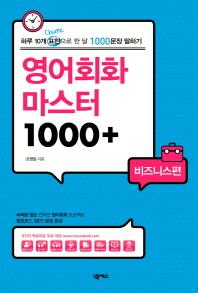영어회화 마스터 1000+: 비즈니스편