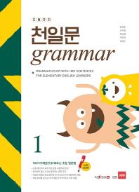 초등코치 천일문 Grammar. 1
