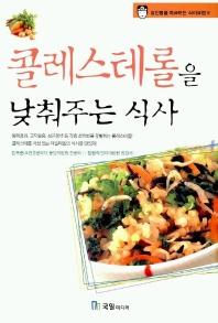 콜레스테롤을 낮춰주는 식사