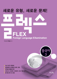 FLEX 중국어. 3