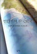 전환기의 한국외교