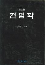 헌법학(제2판)(2판)
