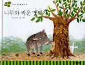 나무와 싸운 멧돼지(개똥이 그림책 21)(2판)