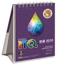 ITQ 한글 2010(2017)(이공자)(스프링)