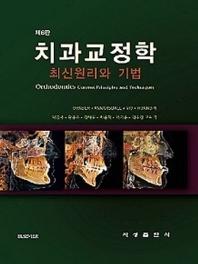 치과교정학(6판)