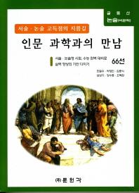 인문 과학과의 만남 (비문학) (수정보완판)