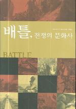 배틀 전쟁의 문화사  ((겉표지 흠집 ,측면 얼룩(장서인 지운 흔적)있슴))