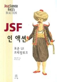 JSF 인 액션(표준 UI 프레임워크)