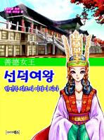 선덕여왕 한민족 최초의 여왕이 되다   (역사를 만든 여왕 리더십, 4)