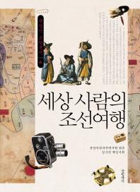 세상 사람의 조선여행 /초판본/140