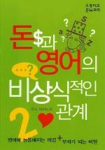돈과 영어의 비상식적인 관계. 2