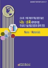 신소재 부품 개발의 핵심 원천기술인 나노 소재 세부분야별 국내외 기술개발 동향과 향후전망