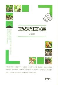 교양농업교육론