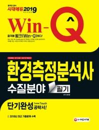 환경측정분석사 수질분야 필기 단기완성(2019)(Win-Q)