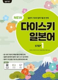 다이스키 일본어 Step. 1