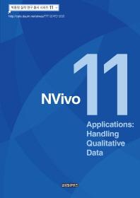 NVivo 11 Applications: Handing Qualitative Data(박종원 질적 연구 총서 시리즈 11)