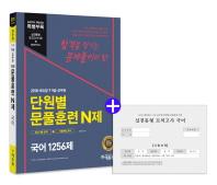 국어 1256제 단원별 문풀훈련 N제(2018)