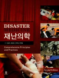 재난의학(2판)