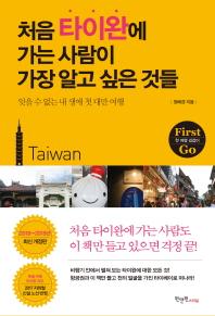 처음 타이완에 가는 사람이 가장 알고 싶은 것들(2018-2019)