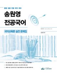 송원영 전공국어 국어교육론 실전 문제집(2020)