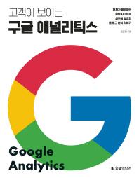 구글 애널리틱스(고객이 보이는)