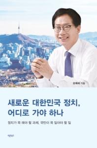 새로운 대한민국 정치, 어디로 가야 하나