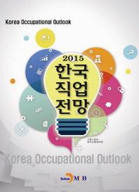 한국직업전망(2015)