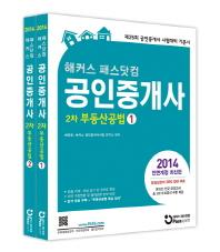 부동산공법(공인중개사 기본서 2차)(2014)