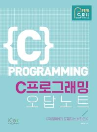 C프로그래밍 오답노트(애프터스킬)