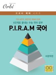 고등 국어: 비문학편 세트(2019)(P.I.R.A.M)(오르비 국어 시리즈)(전2권)