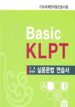 Basic KLPT: 기초한국어 예상문제집 (Tape 2개포함)