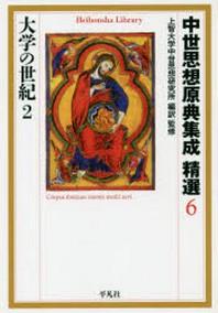 中世思想原典集成精選 6