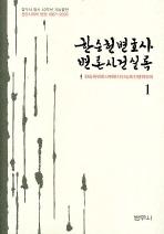 한승헌 변호사 변론사건 실록 1(양장본 HardCover)
