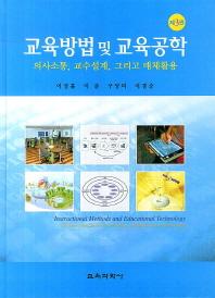 교육방법 및 교육공학(3판)(양장본 HardCover)