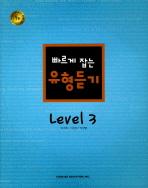 빠르게 잡는 유형듣기 LEVEL. 3(2018)(CD1장포함)