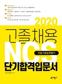 고졸채용 NCS 직업기초능력평가 단기합격입문서(2020)