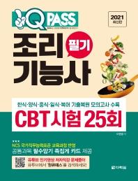 조리기능사 필기 CBT시험 25회(2021)(원큐패스)